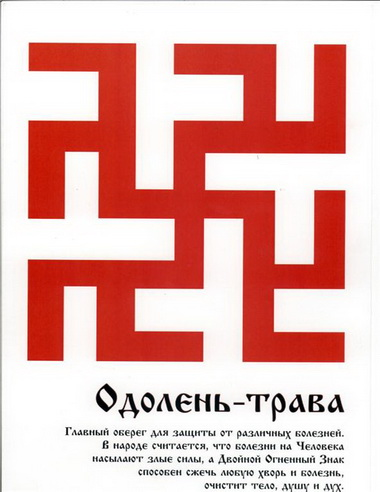 славянские эскизы: